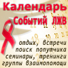 Russian AIDS Banner Network